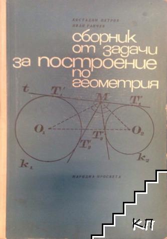 Сборник от задачи за построяване по геометрия