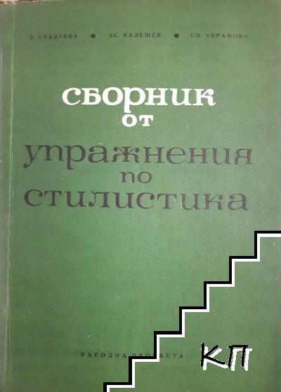 Сборник от упражнения по стилистика