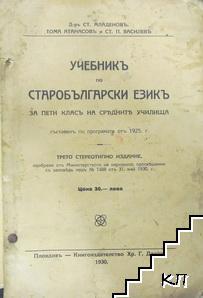 Учебникъ по старобългарски езикъ за 5. класъ на средните училища