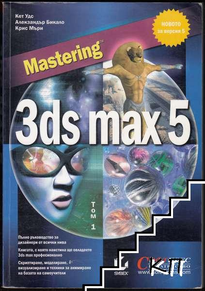 Mastering 3ds max 5. Част 1