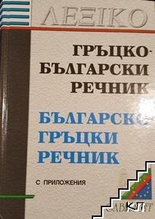 Гръцко-български речнек