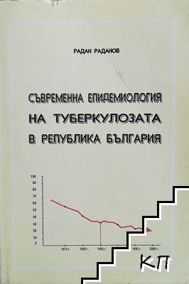 Съвременна епидемиология на туберкулозата в Република България