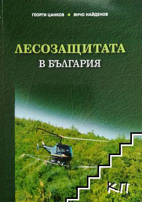 Лесозащитата в България