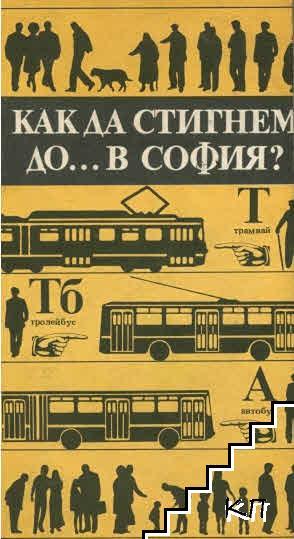 Как да стигнем до... в София?