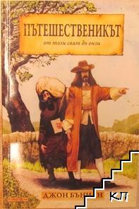 Пътешественикът - от този свят до онзи. Част 1: Християн