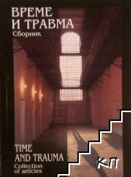 Време и травма / Time and trauma