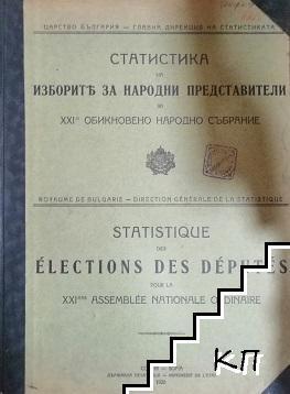 Статистика на изборите за народни представители за XXI Обикновено народно събрание