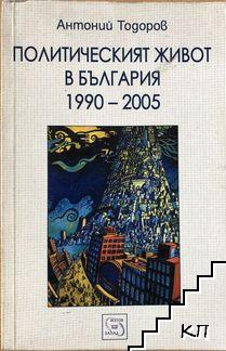 Политическият живот в България 1990-2005