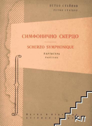 Симфонично скерцо