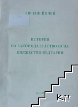 История на законодателството на Княжество България