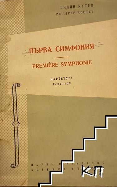 Първа симфония