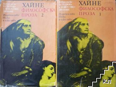 Философска проза в два тома. Том 1-2