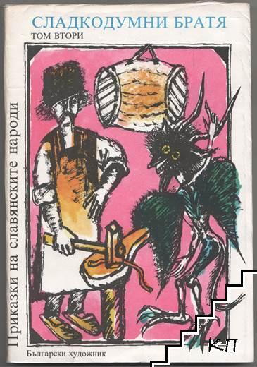 Приказки на славянските народи в два тома. Том 2: Сладкодумни братя