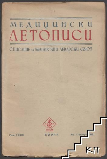Медицински летописи. Кн. 1 / 1947