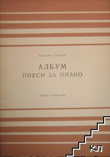 Албум пиеси за пиано