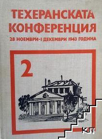 Съветският съюз на международните конференции в периода на Великата Отечествена война 1941-1945. Том 2: Техеранската конференция