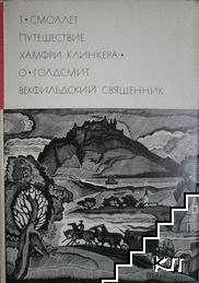 Путешествие Хамфри Клинкера / Векфильдский священник