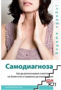 Самодиагноза