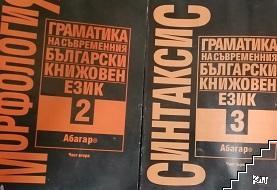 Граматика на съвременния български книжовен език. Том 2-3