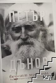 Петър Дънов - вечният мислител