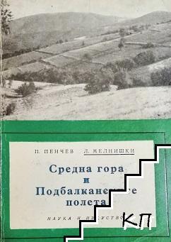 Средна гора и Подбалканските полета