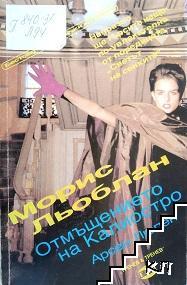 Отмъщението на Калиостро: Арсен Люпен