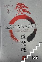 Дао Дъ Дзин: Трактат за Пътя и природната дарба