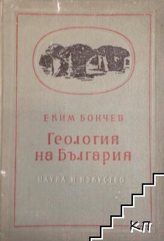 Геология на България. Чест 2