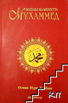 Полъхът на милостта Мухаммед