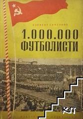 1.000.000 футболисти