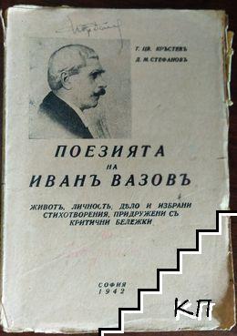 Поезията на Иван Вазов