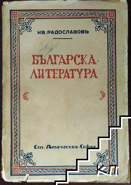 Българска литература 1880-1930