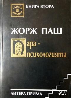 Парапсихологията. Книга 2