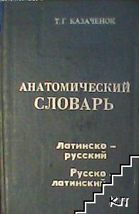 Анатомический словарь: Латинско-русский / Русско-латинский