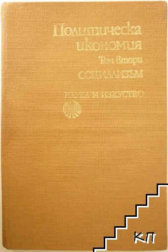 Политическа икономия в два тома. Том 2: Социализъм