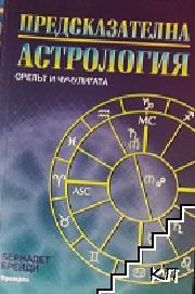 Предсказателна астрология: Орелът и чучулигата