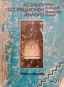 Атомно-абсорбционен анализ