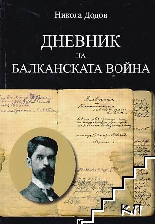 Дневник на Балканската война