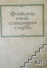 Проблеми на българския фолклор. Том 4: Фолклор, език и народна съдба