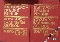 Българско-гръцки речник. Том 1-2