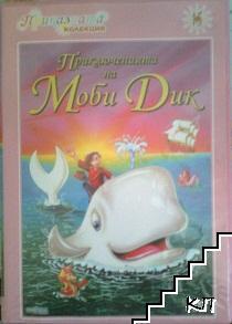Приключенията на Моби Дик