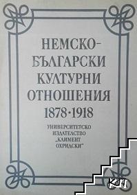 Немско-български културни отношения 1878-1918