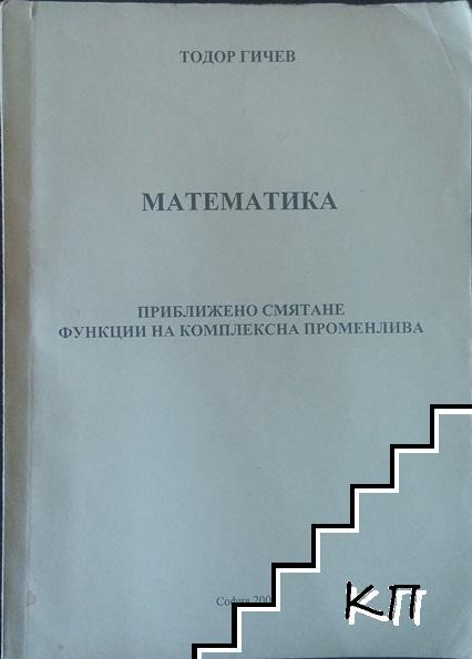 Математика. Приближено смятане, функции на комплексна променлива