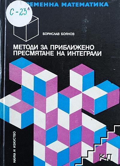 Методи за приближено пресмятане на интеграли