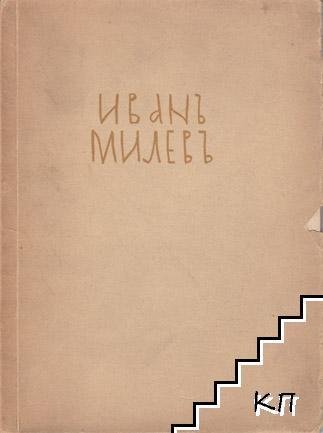 Иванъ Милевъ