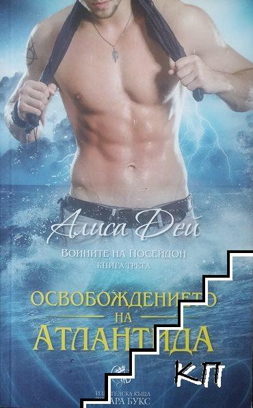 Воините на Посейдон. Книга 3: Освобождението на Атлантида