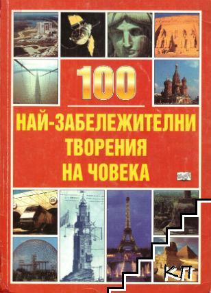 100 на-забележителни творения на човека