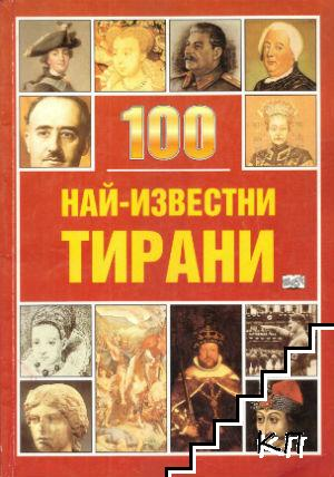 100 най-известни тирани