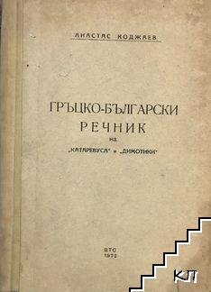"""Гръцко-български речник на """"катаревуса"""" и """"димотики"""""""