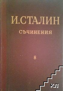 Съчинения. Том 8